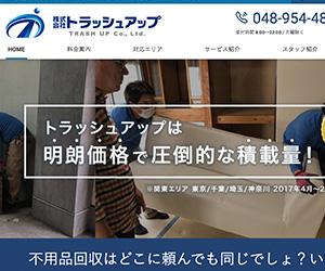 東京の不用品回収1位トラッシュアップ