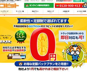 東京の不用品回収 2位エコピット