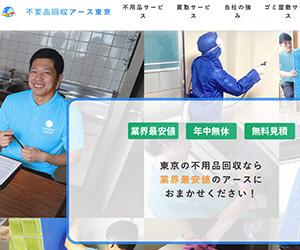 東京の不用品回収 3位アース東京